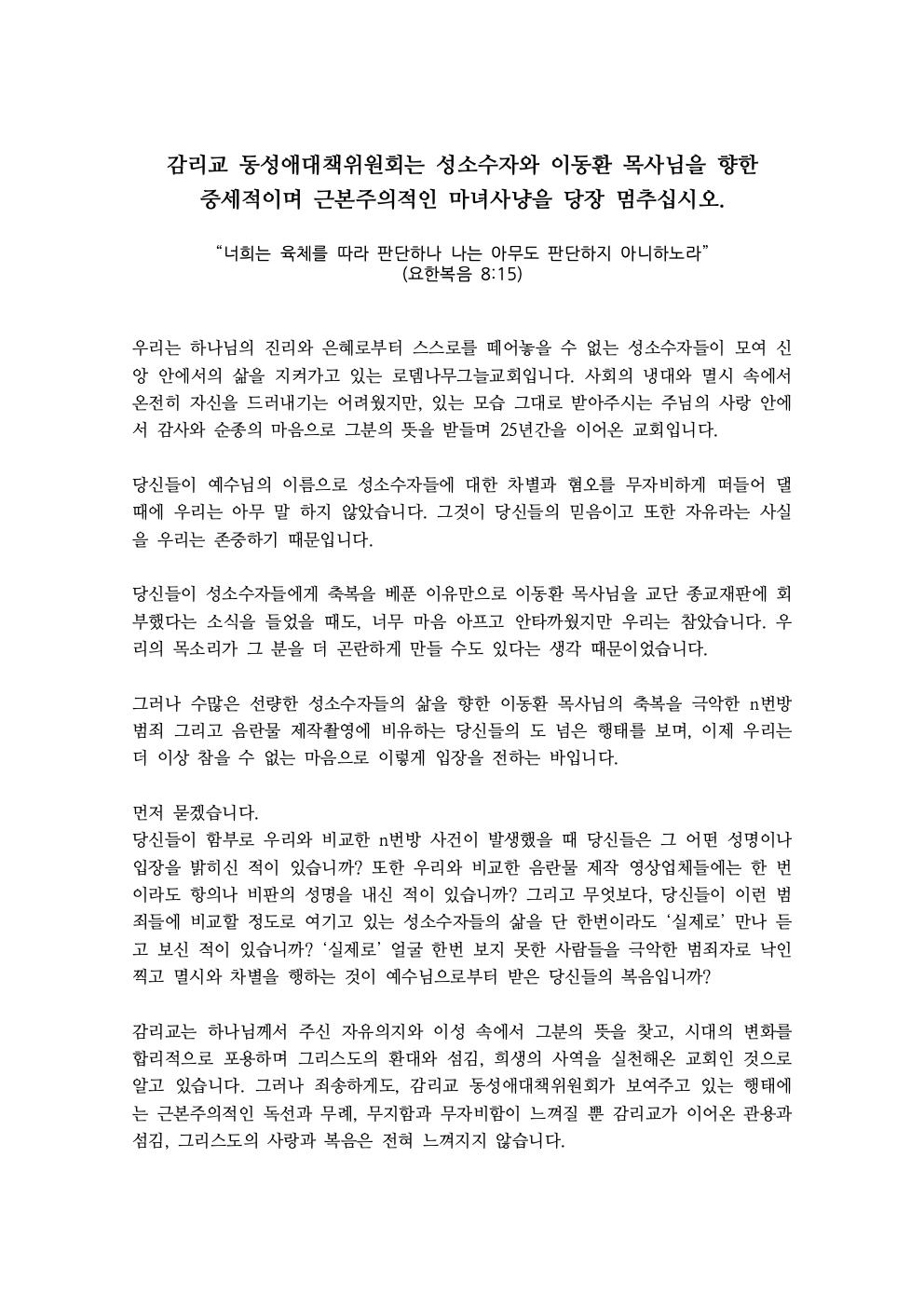 성명서1.png